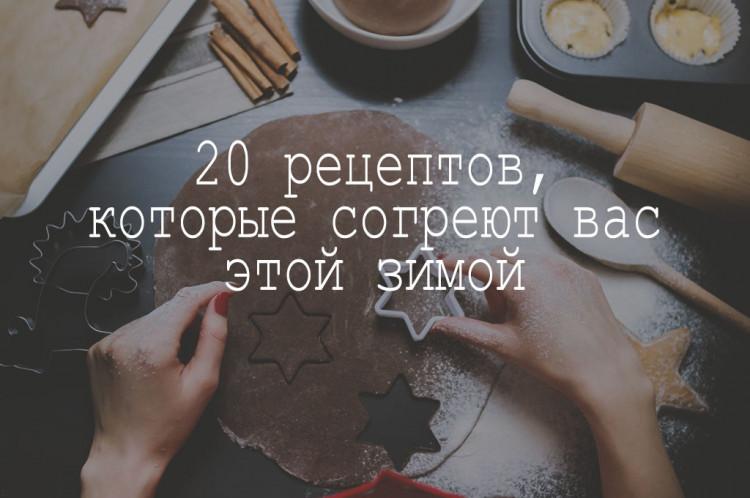 20 ХЮГГЕ РЕЦЕПТОВ, КОТОРЫЕ СОГРЕЮТ ВАС ЭТОЙ ЗИМОЙ