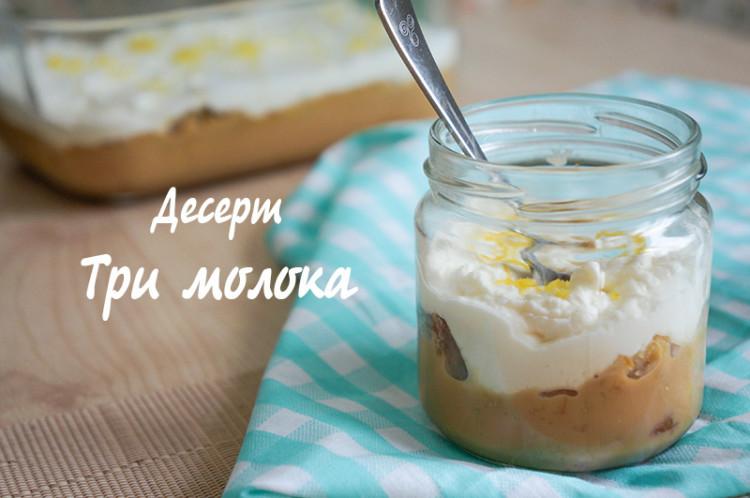 Десерт «Три молока»