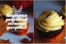 Осенние десерты рецепты быстро и вкусно с фото
