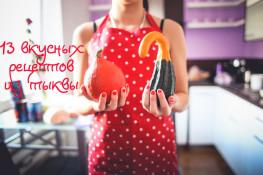 Полезные блюда из тыквы рецепты