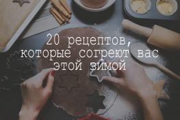 Хюгге рецепты