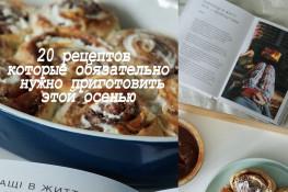 Подборка осенних рецептов